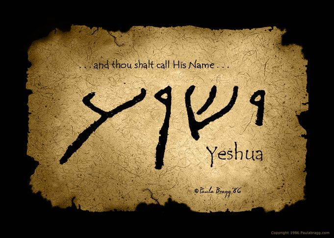 Yeshua In Ancient Hebrew | Christian Forums