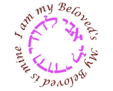 I-am-my-Beloveds-My-Beloved-is-mine.png