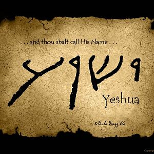 Yeshua In Ancient Hebrew